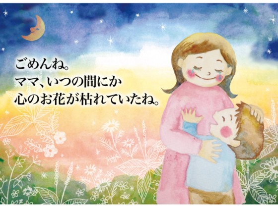 悩めるママたちが、「笑う幸せ」を日々思い出せる絵本を作りたい