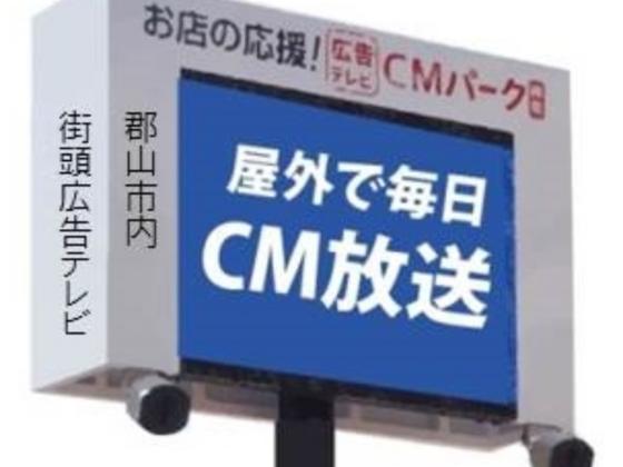 「広告テレビ」でのCM放映で、郡山の街を明るく元気にしたい!