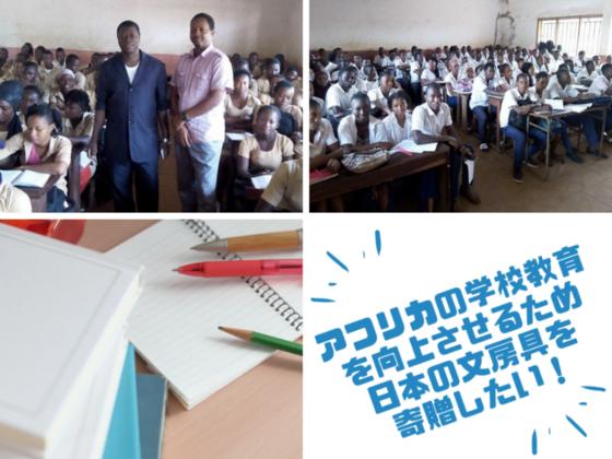 アフリカの学校教育を向上させるため日本の文房具を寄贈したい!