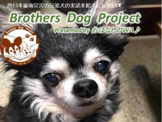 西日本豪雨災害を後世に伝えるため、兄弟犬の実話を絵本にしたい