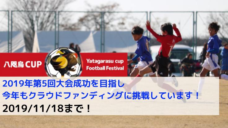 高知から世界へ!U-12トップチームと戦う八咫烏CUPを開催したい