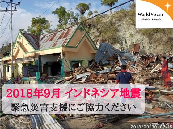 【インドネシア地震】緊急支援にご寄付のご協力を