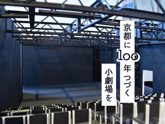 2019年夏。京都の新たな小劇場誕生に、あとひと押しのご支援を!