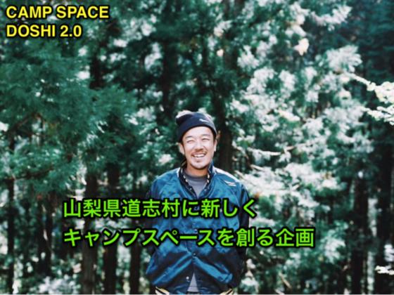 山梨県道志村に共有のキャンプスペースをイチから創りたい! - クラウドファンディング READYFOR (レディーフォー)