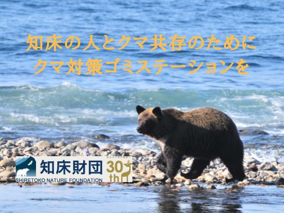 北海道斜里町でヒグマと共存するためのゴミステーション設置を!