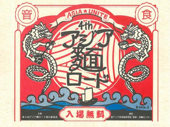 """第4回アジア麵ロード〜アジアとの""""麵""""むすび~ 沖縄開催!"""