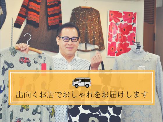 広島県呉市発!出向くお店で地域の暮らしにおしゃれで潤いを!