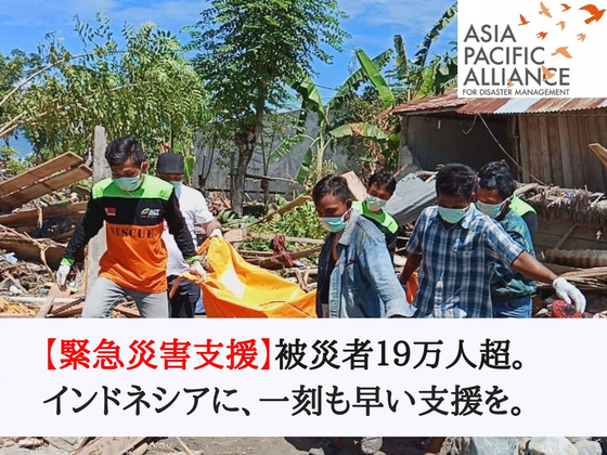 【インドネシア地震】緊急支援にご協力をお願いします