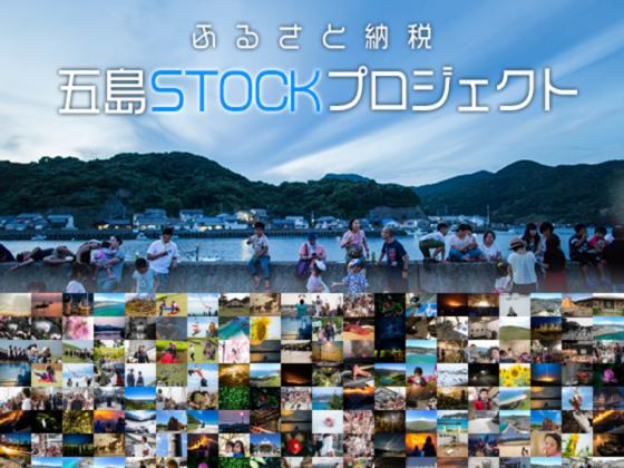 五島列島の写真や動画を集めた、プラットフォームづくりを!