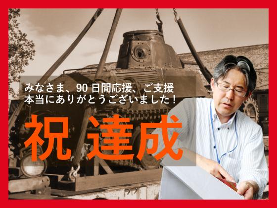 「九五式軽戦車」を日本人の手に取り戻す。修復、里帰り計画