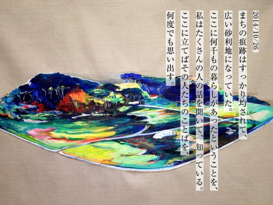 震災から7年間、陸前高田で書き続けてきた文章を本にしたい!