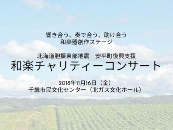 北海道胆振東部地震安平町復興支援 和楽チャリティーコンサート