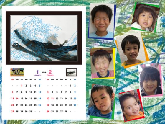 障がい児コラボアートDAC2019年カレンダープロジェクト
