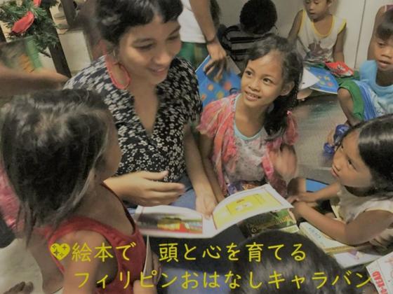 絵本よみきかせ教育でフィリピンの子供たちの未来を変えたい!