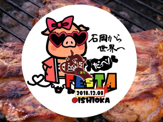 茨城・石岡から世界へ!【肉だっぺ!FESTA2018】開催!