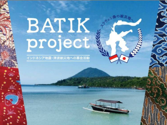 インドネシアの伝統バティックで被災地スラウェシ島を応援したい