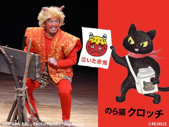 友だちのことを考える音楽劇/のら猫クロッチ版「泣いた赤鬼」