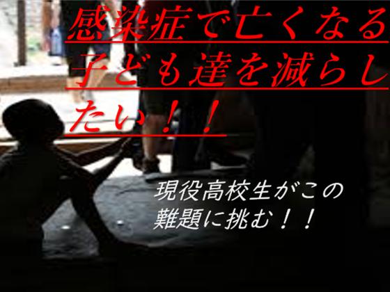 【高校生プレゼンツ】感染症で亡くなる子どもを減らしたい!!