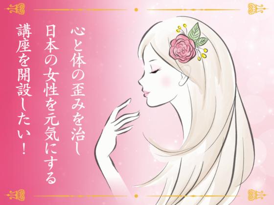 心と体の歪みを治し、日本の女性を元気にする講座を開設したい!