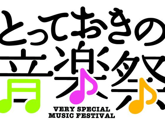 障がい者が生きやすい社会を目指して「とっておきの音楽祭」開催