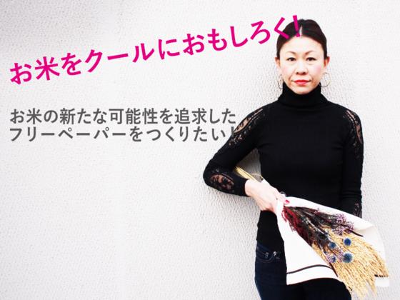 日本の米農家を応援!お米を広めるフリーペーパーを作る!