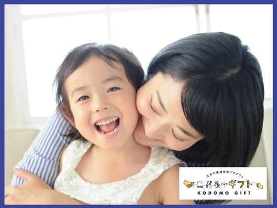 子どもの笑顔のために 虐待に至った親たちの回復を支えたい