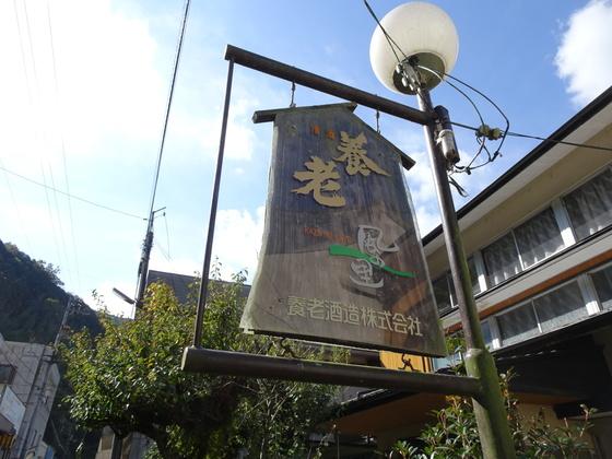 創業97年の歴史ある蔵が浸水。地元大洲で酒を造り続けたい!