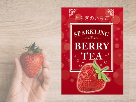 栃木の名産いちご&紅茶使ったクラフトサイダーでまちを元気に!