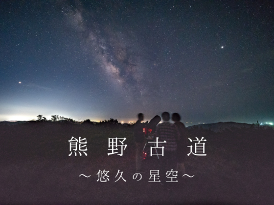 人々を導いてきた悠久の星空。熊野古道で星空ツアーの拠点を!
