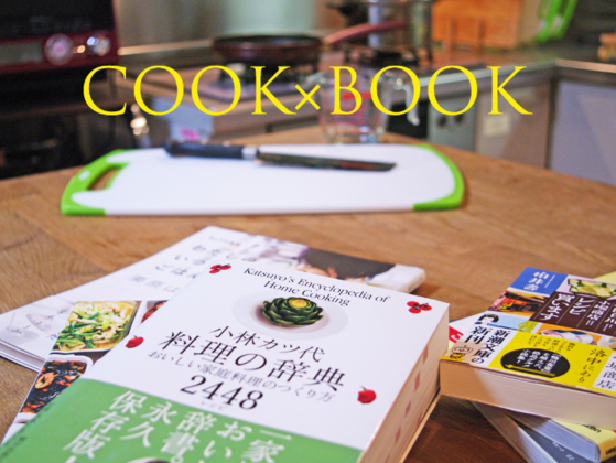 キッチンと本屋がくっついた食を楽しむスペースをオープンします