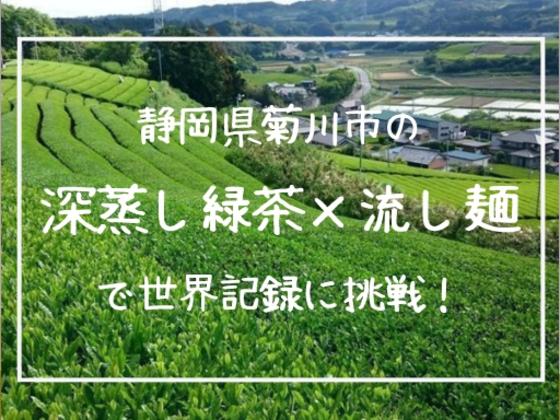 菊川の深蒸し茶再起へ。世界記録への挑戦で町おこしを!