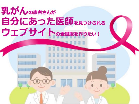 自分に合う乳がんの病院・医師が見つかるサイトの全国版を作成!