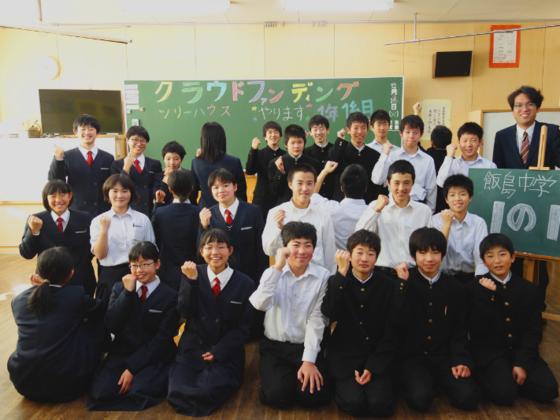 長野県飯島中学校の挑戦!地域の未来のためにツリーハウスを!