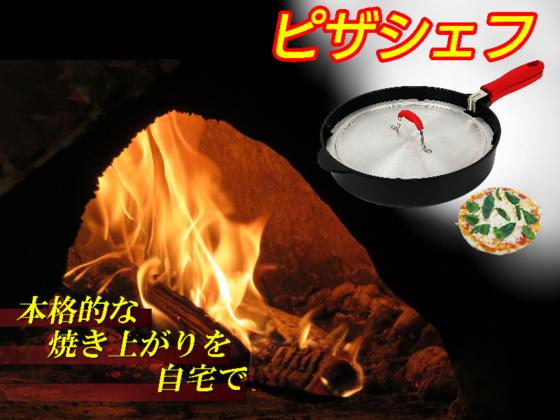 本格ピザを自宅で!ピザ専用フライパンを日本全国に広げたい。