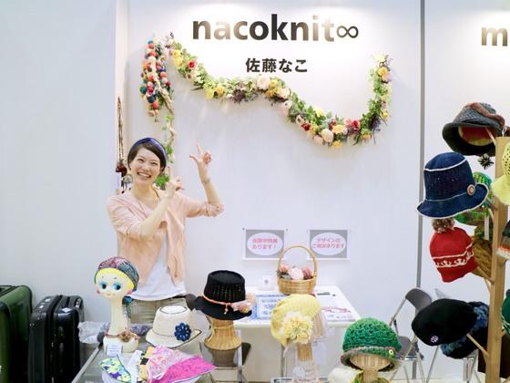郡山発!オリジナルブランド「nacoknit∞」の新作をつくりたい!