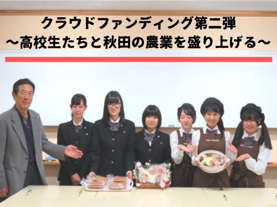 73歳と高校生の挑戦。比内地鶏で秋田の農業を盛りあげたい。
