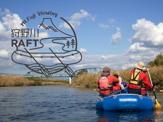 伊豆の狩野川をラフトボートで下る新しいツアーを開催したい!