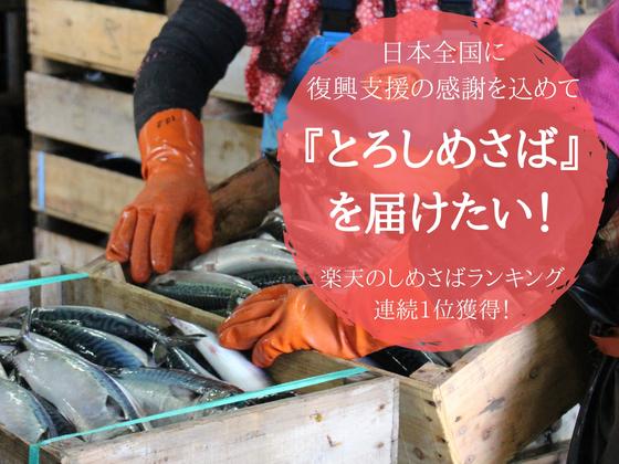 日本全国の皆様の支援に感謝!自慢のサバを届けたい!