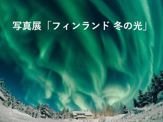 冒険の集大成!世界一美しい冬のフィンランド写真展を開催!