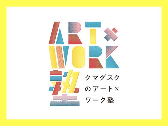 """仕事に活かせる""""アート思考""""を学ぶ。社会人向けの私塾を京都に!"""