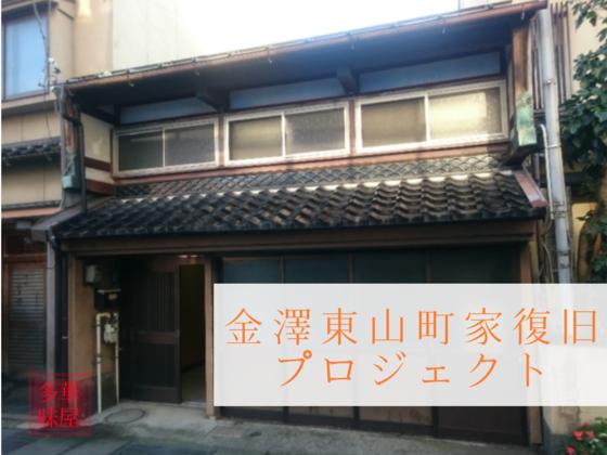 築150年を超える重要伝統建造物「金澤町家」の復元にご協力を!
