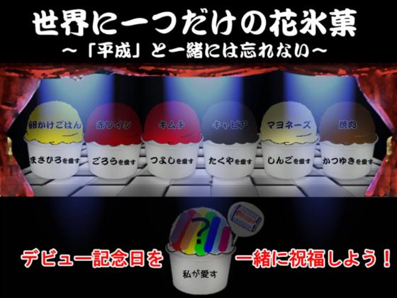 デビュー記念日祝福:世界に一つだけの花氷菓