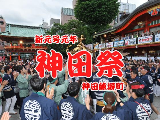 神田練塀町町会宮入参拝