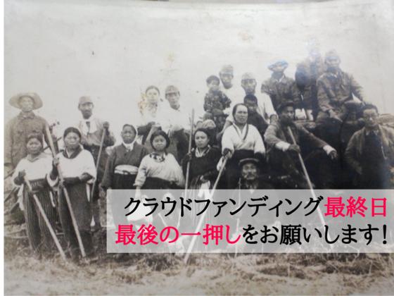 犠牲者約8万人。負の歴史『満蒙開拓』を次世代へ届けるために。