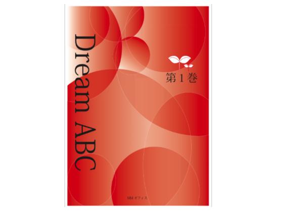 中高生向けの英語教科書『Dream ABC 第1巻』を出版したい