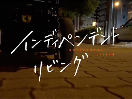 自立生活運動の現在を描く映画「インディペンデント リビング」完成へ