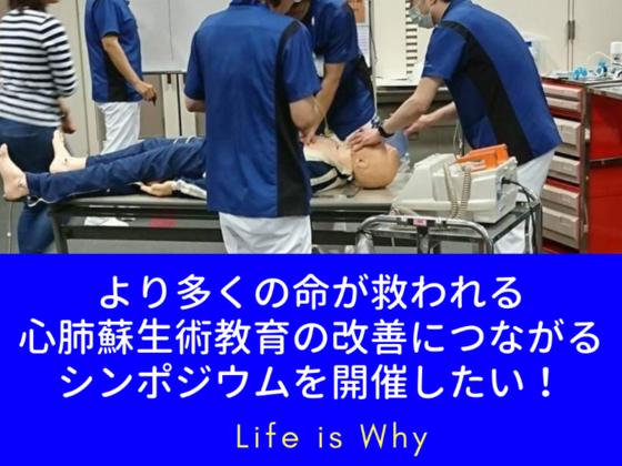 多くの命が救われる社会を。心肺蘇生術教育のシンポジウム開催