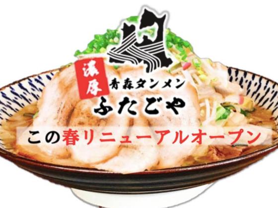 今春リニューアルOPEN!「あっぷる」の新たな挑戦!