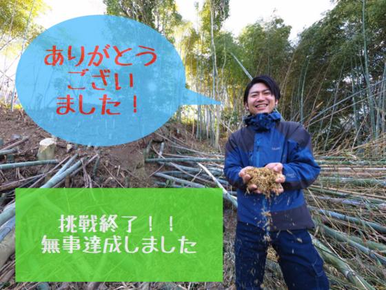 広島県呉市で、竹チップを活用した新たな事業を生み出したい!