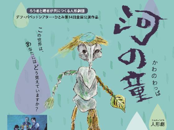 デフ・パペットシアター・ひとみの人形劇「河の童」を山形で!